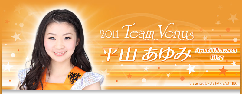 2011 team venus 平山あゆみ ブログ